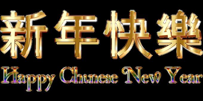 Chinese New Year Wish